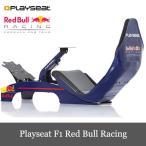入荷台数限定 Playseat F1 Red Bull Racing プレイシート ホイールスタンド 椅子 セット 送料無料