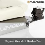 Yahoo!DERESHOP限定セール Playseat Gearshift Holder-Pro プレイシート ギア シフター ホルダー プロ