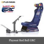 限定セール Playseat Evolution Red Bull GRC プレイシート ホイールスタンド 椅子 セット 送料無料