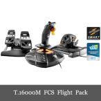 【予約販売 2月5日入荷予定】スラストマスター Thrustmaster T.16000M FCS Flight Pack ジョイスティック Controller TFRP PC 対応