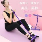 シットアップチューブ トレーニングチューブ ダイエット器具 腹筋エクササイズ ペダルプラー 筋肉トレーニング 筋トレ 美尻 エクササイズチューブ 肩こり 体幹