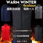 送料無料 電熱ベスト ヒーターベスト ヒーター付き 3段温度調整 防寒 極暖 USB 加熱 洗濯可 秋冬  薄くて軽い  スキー スケート 登山 釣り 生理  ギフト