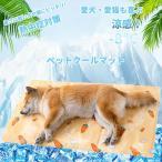 ペットクールマット 冷感 ペット用ひんやりマット 冷却マット 犬猫用 ひえひえ爽快 冷えマット 熱中症 暑さ対策 防水 大・中・小型犬用  送料無料