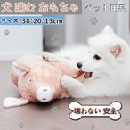 送料無料 犬 噛む おもちゃ ぬいぐるみ 豚 丈夫 壊れない 安全 大型犬 小型犬 ペット用品 ピンク