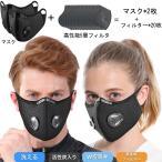 マスク 夏用 スポーツマスク 洗える 自転車 ジム ジョギング 夏用 高性能フィルター20枚セット PM2.5 飛沫 花粉対策 レーニングマスク  通勤 マスク 2枚