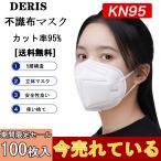 マスク KN95 5層構造 50/100枚 マスク 大人用 3D 立体 不識布マスク 使い捨て PM2.5対応 花粉対策 有害ウィルスカット率95%以上  耳が痛くならない