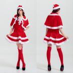 クリスマス 衣装 サンタ コスプレ サンタクロース衣装 パーティードレス レディース サンタ服 仮装 コスチューム sdf104