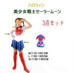 ハロウィン子供衣装 ハロウィン美少女戦士セーラームーン 4点セット 110-140cm