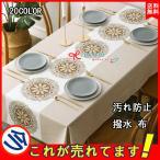 テーブルクロス 北欧 布  四角形 長方形 無地 食卓カバー シンプル 高級感 雑貨 家庭用 リビング ダイニング 洗える おしゃれ お手入れ簡単 汚れ防止
