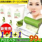 アロエベラ 99% モイスチャージェル 300ml+3個/アロエ ジェル/保湿ジェル/大容量 ジェル/韓国コスメ