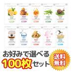 【Let`s skin 100枚マスクシート】EGF配合のプレミアムエッセンスマスクシート全10種100枚セット!(各10枚入り)