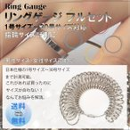 リングゲージ 指輪サイズ 図る道具 1〜30号 金属 日本規格