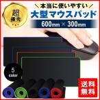 マウスパッド 大判 大型 黒 ゲーミング 300×600 デスクマット