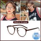 伊達メガネ 丸型 眼鏡 レトロ フレーム レディース メンズ ユニセックス おしゃれ かわいい