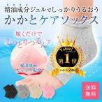 かかと 角質ケア ソックス 靴下 かかとケア フットケア サポーター 保湿 ひび割れ 乾燥