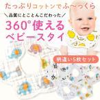 よだれかけ スタイ 5枚セット 8重ガーゼ 360度 コットン 綿100% ベビー 赤ちゃん お食事エプロン