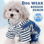 犬 服 つなぎ おしゃれ デニム オーバーオール ドッグウェア ペット服 フード付き パーカー