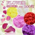 フラワーシャワー 結婚式 造花 バラ 花びら 誕生日 サプライズ パーティー