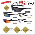 サングラス レンズ交換 スポーツサングラス  紫外線カット  スポーツ 釣り サイクリング ゴルフ アウトドア