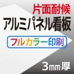 アルミパネル看板 3mm厚 30cm×91cm(フルカラー印刷込み)片面耐候アルミ複合板【屋外長期用】プレート看板
