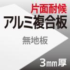アルミ複合板 3mm厚 60cm×91cm(白無地)片面耐候【屋外長期用】国産メーカー品