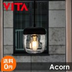 北欧照明 VITA (ヴィータ) Acorn エイコーン  ペンダントライト 1灯タイプ