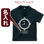名入れ ベビー Tシャツ ゴシック時計  出産祝い に 我が子 に 孫 に 誕生日 プレゼント お祝い Tシャツ 赤ちゃん 名前