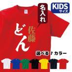 おもしろ Tシャツ キッズ 名入れ 西郷どん 風 パロディ (●●どん-K)