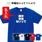名入れ Tシャツ ○○ 半端ないって    大迫 ハンパない サッカー 日本がんばれ 話題