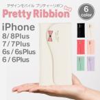 iPhone8 iPhone7 ケース 手帳型 アイフォン8  アイフォン iPhone 7 6s 6 iPhone8Plus Plus カバー リボン ハート 型押し 「プリティリボン」