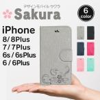 iPhone8 iPhone7 ケース 手帳型 アイフォン8  アイフォン iPhone 7 6s 6 iPhone8Plus Plus カバー 花柄 黒 青 桜 鳥 柄 型押し 和 「サクラ」