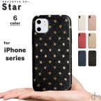 iPhone8 iPhone7 ケース ソフトケース シリコン アイフォン8  アイフォン iPhone 7 6s 6 SE 5s 5  Plus カバー スター 星 金 「スター」