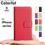 iPhone XS x s ケース Max XR 8 7 アイフォン 手帳型 iPhoneXS XR X 8 7 6s 6 SE 5s 5 iPhone8 iPhone7 Plus カバー 無地 白 黒 赤 青 プレゼント 「カラフル」