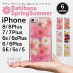 iPhone7 iPhone6s ケース iPhone7ケース iPhone6 プラス iPhone7Plus アイフォン7 ソフトケース スマホケース 花 ピンク 送料無料 「押し花スプリングサマー」