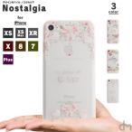 iPhone XS x s ケース ソフトケース Max XR iPhoneXS iPhone8 アイフォン 8 7 6s 6 Plus SE 5s 5 マックス カバー バラ 花柄 プレゼント 「ノスタルジア」