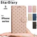 iPhone8 iPhone7 ケース 手帳型 アイフォン8  アイフォン iPhone 7 6s 6 iPhone8Plus Plus カバー 星 スター ピンク 黒 星柄 New 「スターダイアリー」