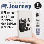 iPhone7 ケース 手帳型 iPhone7ケース 手帳 プラス Plus iPhone7Plus アイフォン7 猫 ゾウ ネコ 青い ピンク アニマル かわいい インド 送料無料 「ジャーニー」
