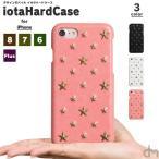iPhone7 ケース ハードケース iPhone7ケース プラス iPhone7Plus アイフォン7 スマホケース スタッズ スター 星 ピンク 送料無料 「イオタハードケース」