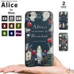 iPhone11 ケース アイフォン11 ケース iPhone8 ケース iPhone11proケース XR ケース dm「アリス」
