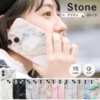 iPhone X iPhone8 iPhone7 iPhone6s ケース ソフトケース iPhone8ケース プラス iPhone8Plus アイフォン スマホケース かわいい 大理石 プレゼント 「ストーン」