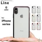 iPhone XR ケース iPhone8 スマホケース ソフトケース XS MAX X iPhone7 iPhoneケース カバー シンプル シリコン 透明 クリア キラキラ dm「 ライン 」