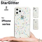 iPhone8 iPhone7 ケース ソフトケース シリコン アイフォン 8 iPhone 7 Plus カバー かわいい キラキラ ラメ スター 星 プレゼント 「スターグリッター」