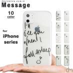 iPhone XS x s ケース ソフトケース Max XR iPhoneXS アイフォン 8 7 Plus マックス カバー シリコン かわいい ロゴ 英字 クリア プレゼント 「メッセージ」