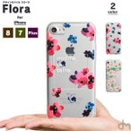 iPhone8 iPhone7 ケース ソフトケース アイフォン8 アイフォン iPhone 7 Plus カバー シンプル かわいい 花 柄 フラワー クリア ピンク プレゼント 「フローラ」