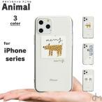iPhone XR ケース iPhone8 スマホケース ソフトケース XS MAX X iPhone7 iPhoneケース カバー シンプル かわいい 白 くま 肉球 ねこ猫 透明 dm「 アニマル 」