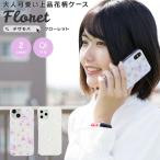 iPhone XS x s ケース ソフトケース Max XR iPhoneXS アイフォン 8 7 Plus マックス カバー クリア かわいい 花柄 あじさい 紫 プレゼント 「フローレット」