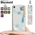 iPhone 8 7 ケース iPhone8 スマホケース ソフトケース iPhone7 Plus iPhoneケース カバー かわいい キラキラ 貝殻 タッセル パール 星 ラメ dm「 マーメイド」
