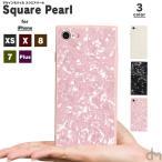 iPhone8 iPhone7 ケース ハードケース アイフォン 8 iPhone 7 Plus カバー かわいい キラキラ パール スクエア 四角 貝殻 ツヤ プレゼント 「スクエアパール」