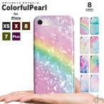 iPhone8 iPhone7 ケース ソフトケース アイフォン 8 iPhone 7 Plus カバー ゆめ かわいい キラキラ パール 調 シェル 貝殻 虹 プレゼント 「カラフルパール」