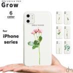 iPhone XR ケース iPhone8 スマホケース ソフトケース XS MAX X iPhone7 iPhoneケース カバー かわいい 花柄 ナチュラル 葉 フラワー dm「 グロウ 」